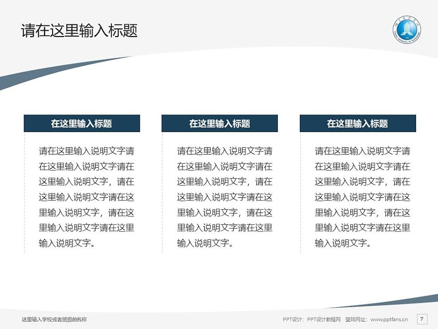 福建工程学院PPT模板下载_幻灯片预览图7