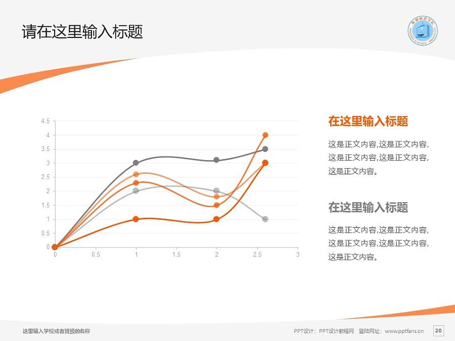 忻州师范学院PPT模板下载_幻灯片预览图20