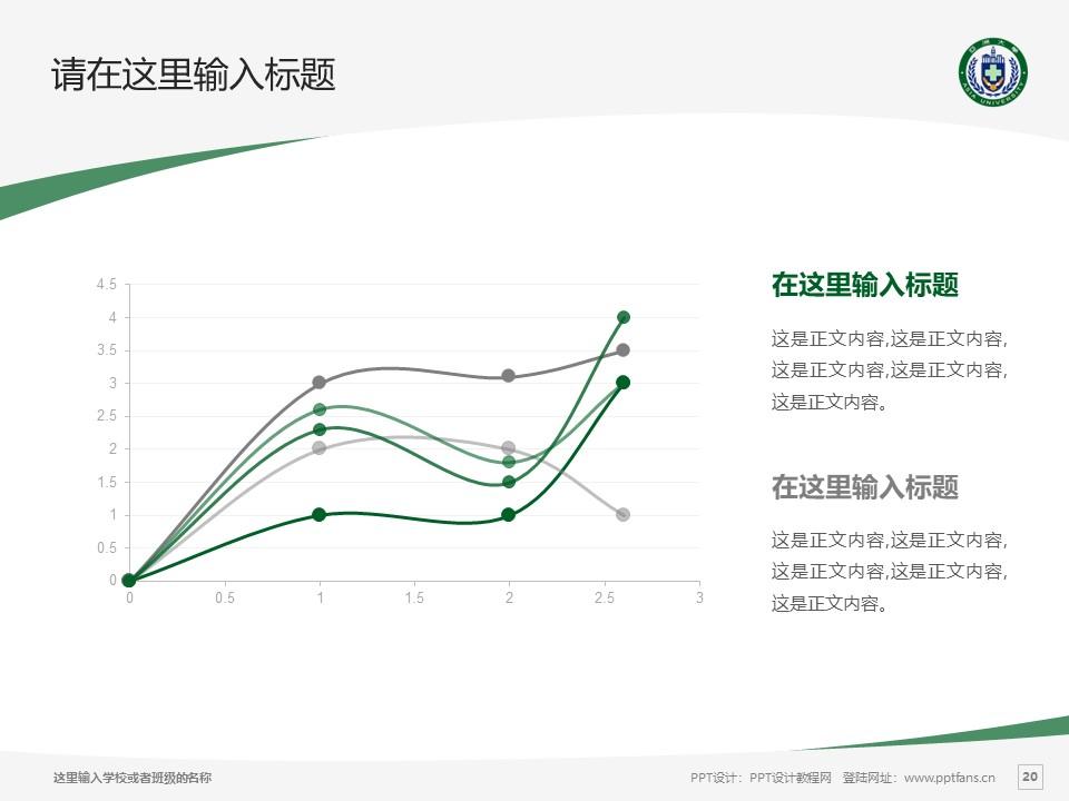 台湾亚洲大学PPT模板下载_幻灯片预览图20