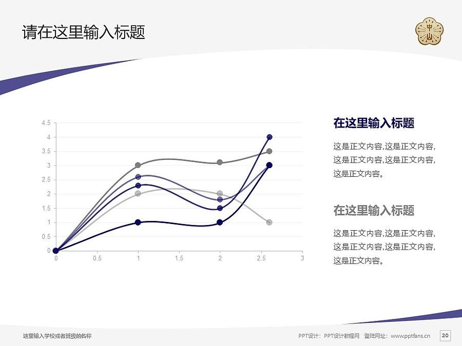 台湾中山大学PPT模板下载_幻灯片预览图20