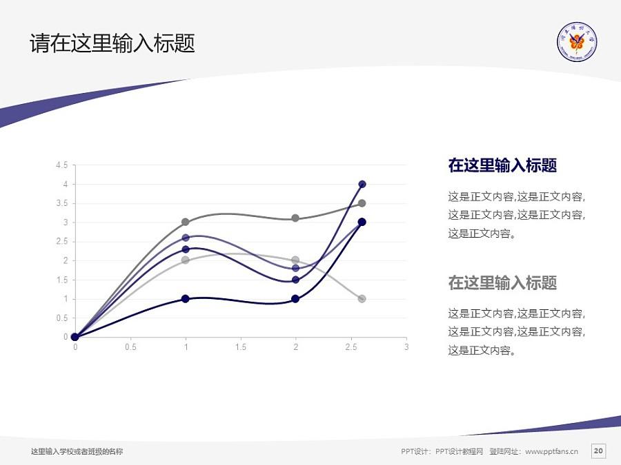 台湾阳明大学PPT模板下载_幻灯片预览图20