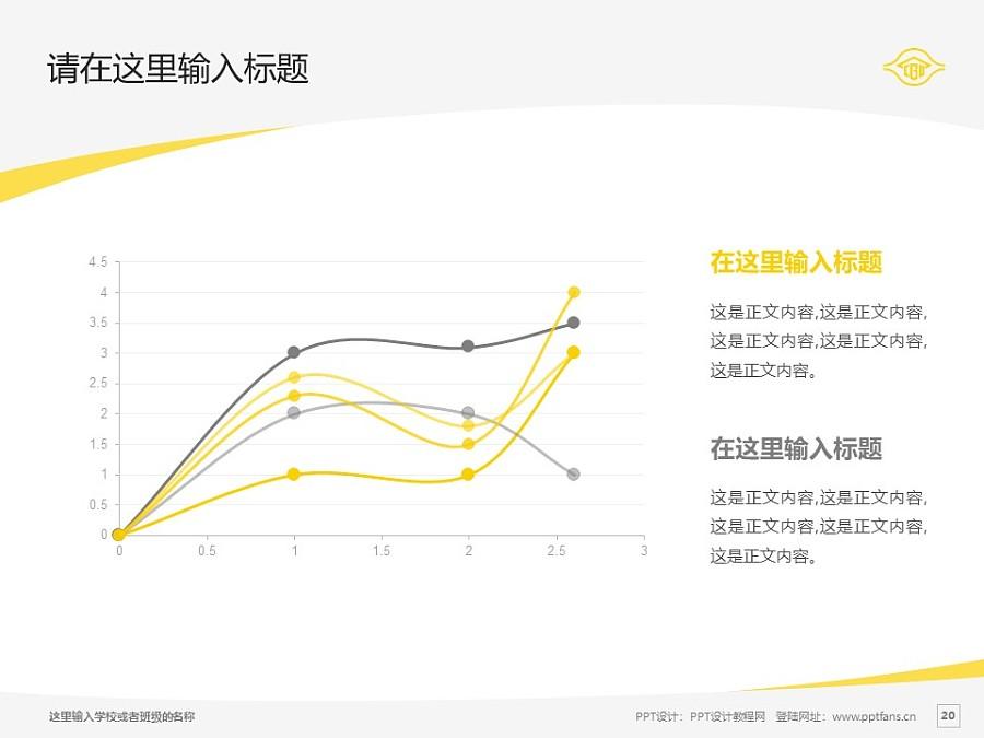 台湾长庚大学PPT模板下载_幻灯片预览图20