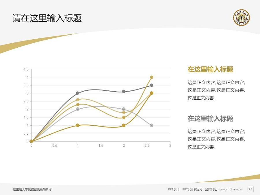 台湾大学PPT模板下载_幻灯片预览图20