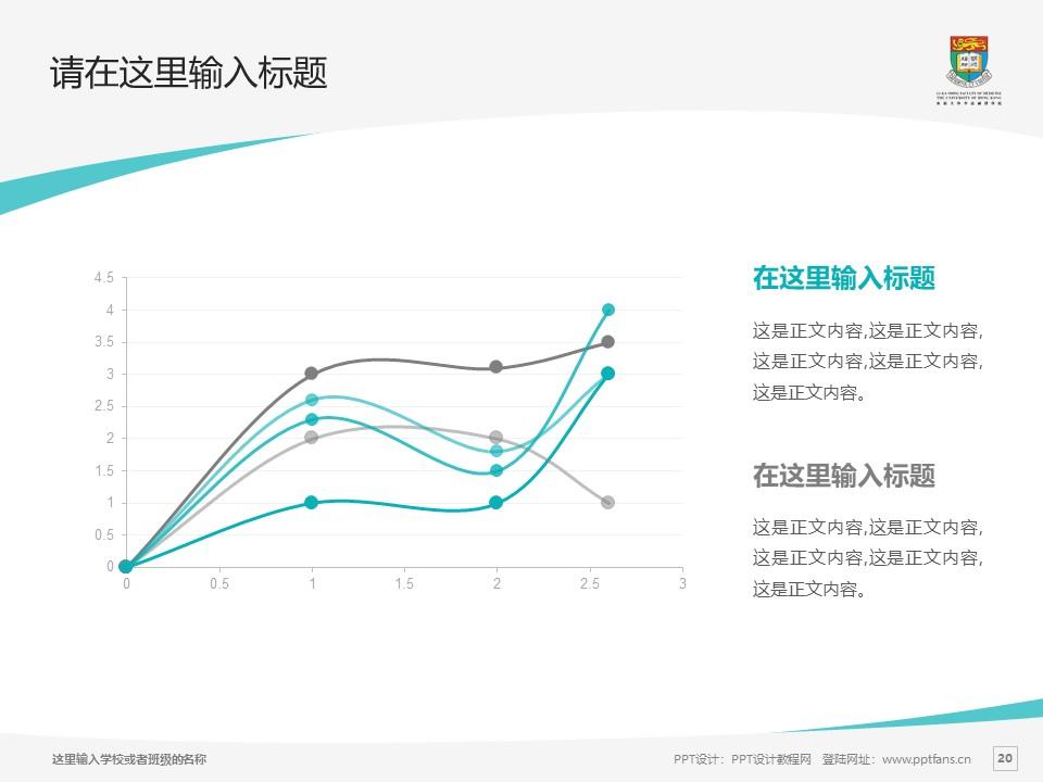 香港大学李嘉诚医学院PPT模板下载_幻灯片预览图20