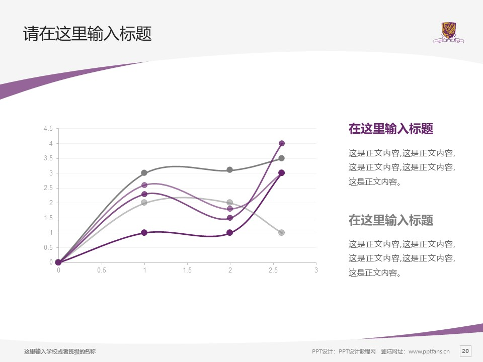 The Chinese University of Hong Kong powerpoint template download | 香港中文大学PPT模板下载_幻灯片预览图20