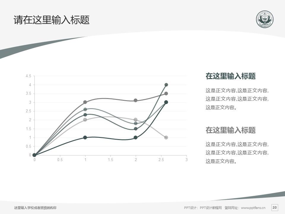 西藏警官高等专科学校PPT模板下载_幻灯片预览图20