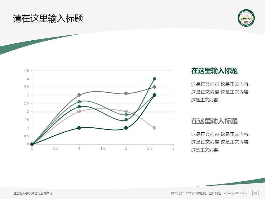 塔里木大学PPT模板下载_幻灯片预览图20