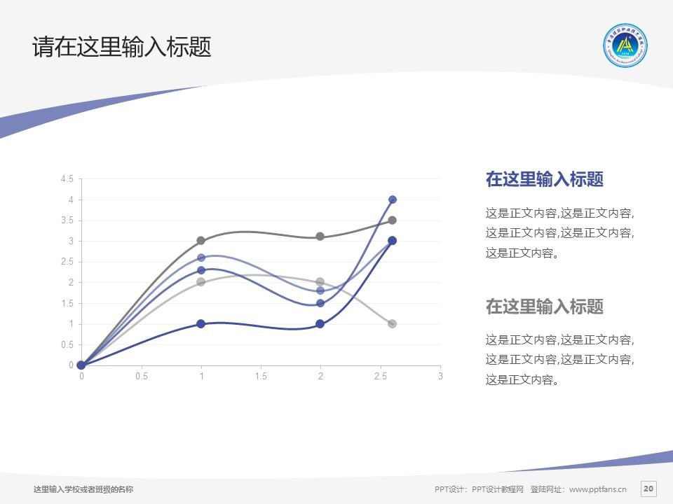 青海建筑职业技术学院PPT模板下载_幻灯片预览图20