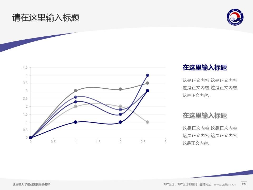 青海大学PPT模板下载_幻灯片预览图20