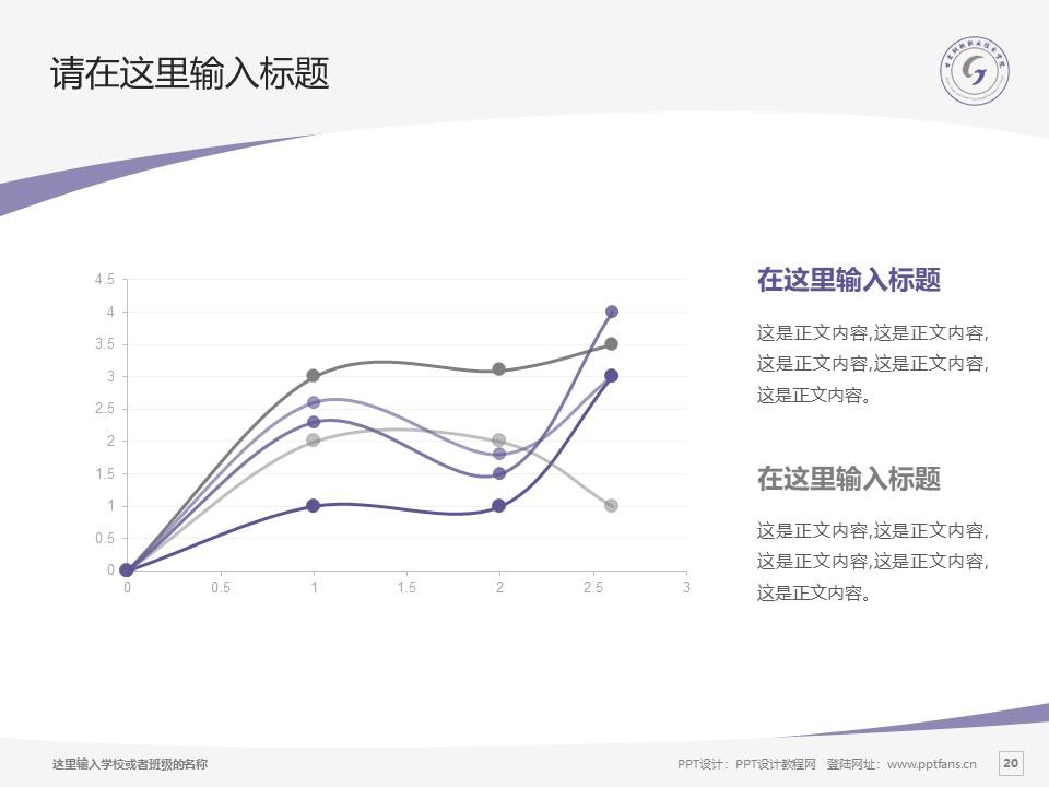 甘肃钢铁职业技术学院PPT模板下载_幻灯片预览图20