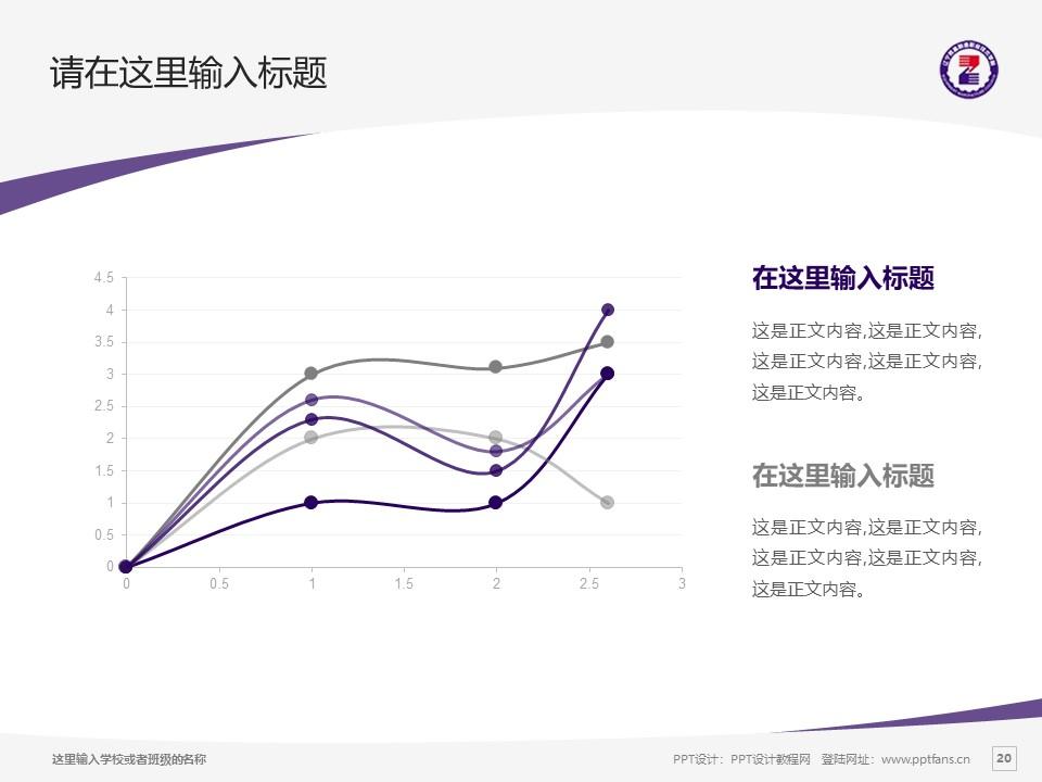 辽宁装备制造职业技术学院PPT模板下载_幻灯片预览图20