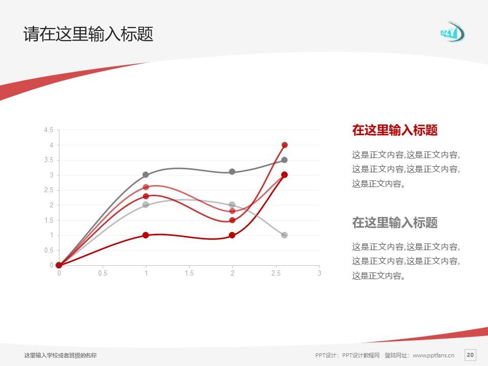 辽阳职业技术学院PPT模板下载_幻灯片预览图20