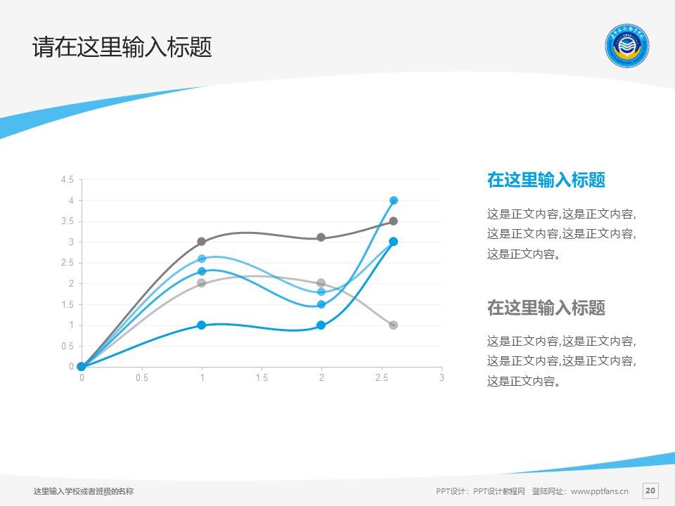 辽宁水利职业学院PPT模板下载_幻灯片预览图20