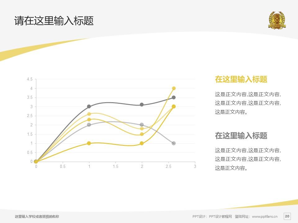 辽宁政法职业学院PPT模板下载_幻灯片预览图20