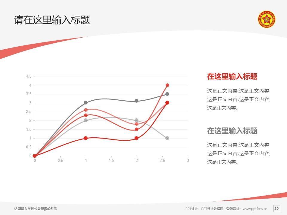 辽宁理工职业学院PPT模板下载_幻灯片预览图20