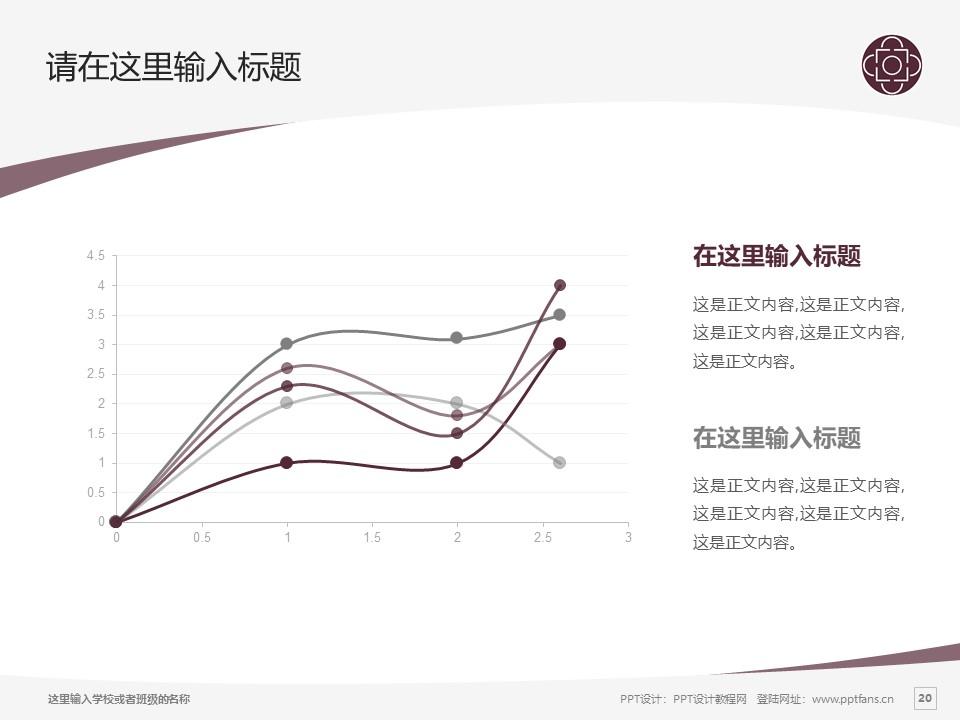 辽宁交通高等专科学校PPT模板下载_幻灯片预览图20