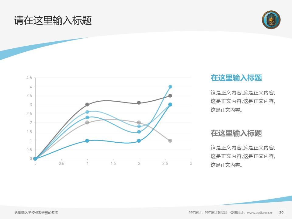 中国刑事警察学院PPT模板下载_幻灯片预览图20
