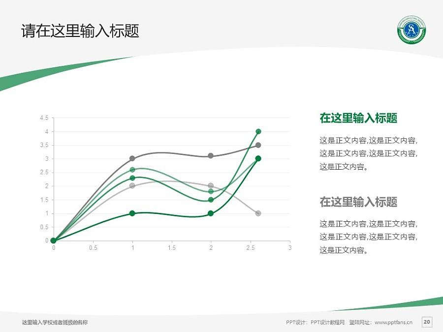 沈阳农业大学PPT模板下载_幻灯片预览图20