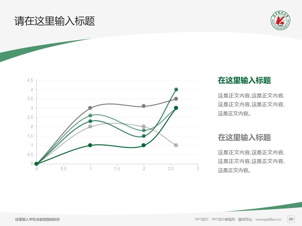 辽宁科技大学PPT模板下载_幻灯片预览图20