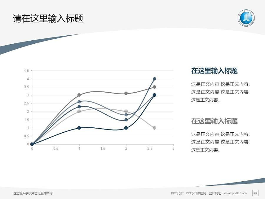 福建工程学院PPT模板下载_幻灯片预览图20