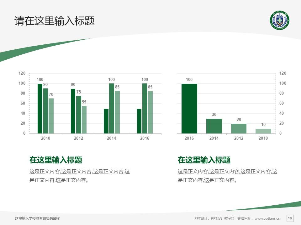 台湾亚洲大学PPT模板下载_幻灯片预览图15