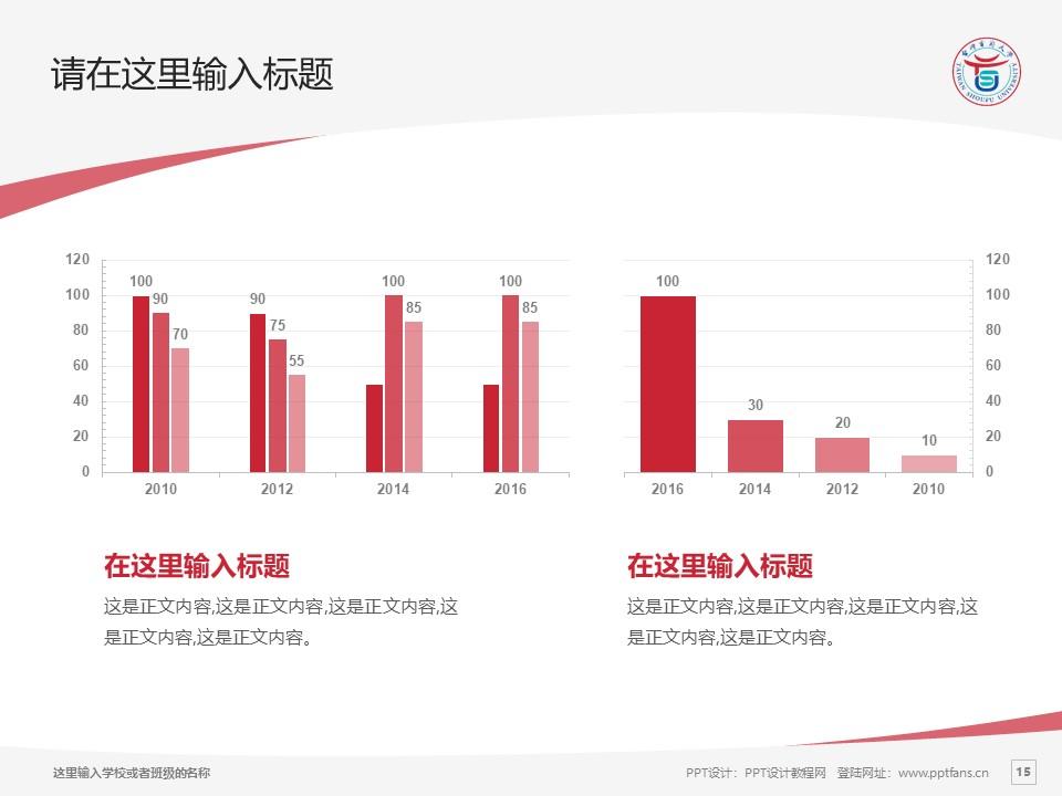 台湾首府大学PPT模板下载_幻灯片预览图15