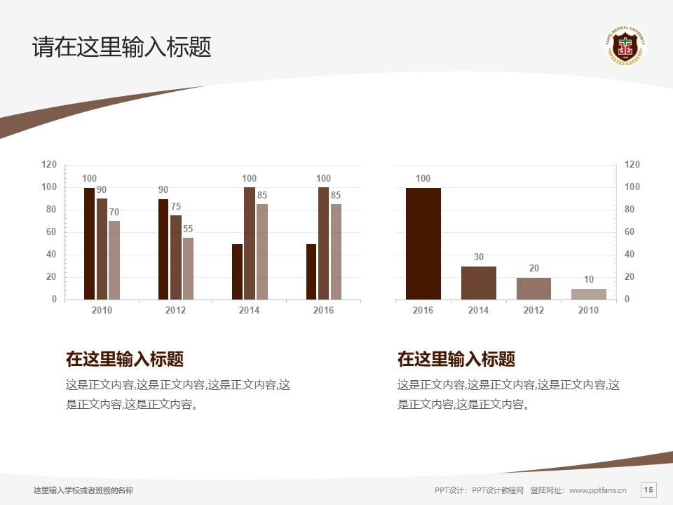 台北医学大学PPT模板下载_幻灯片预览图15