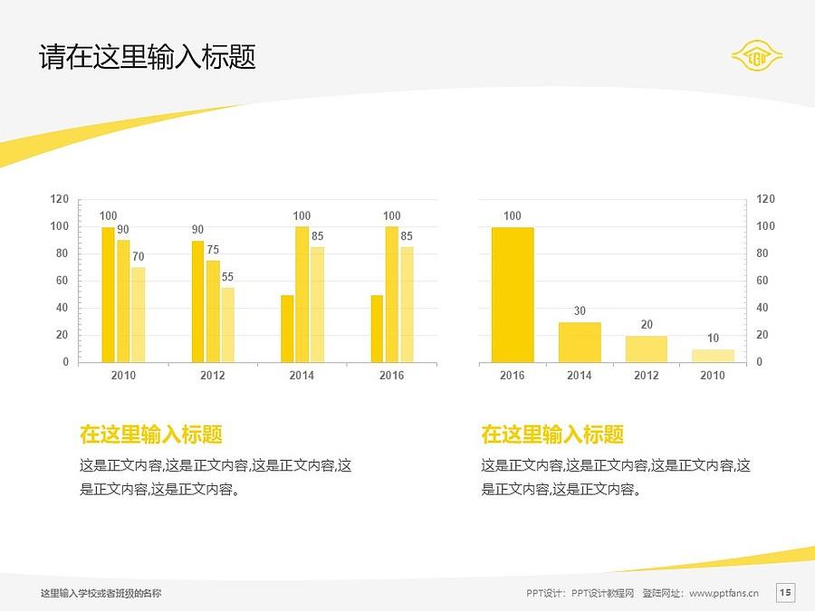 台湾长庚大学PPT模板下载_幻灯片预览图15