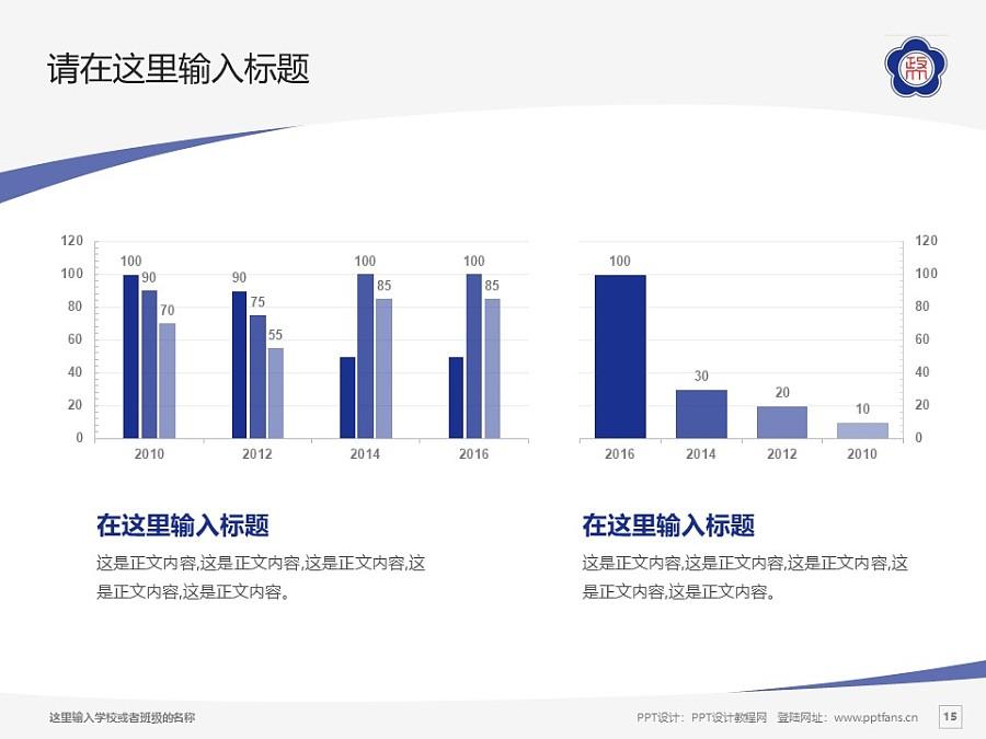 台湾政治大学PPT模板下载_幻灯片预览图15