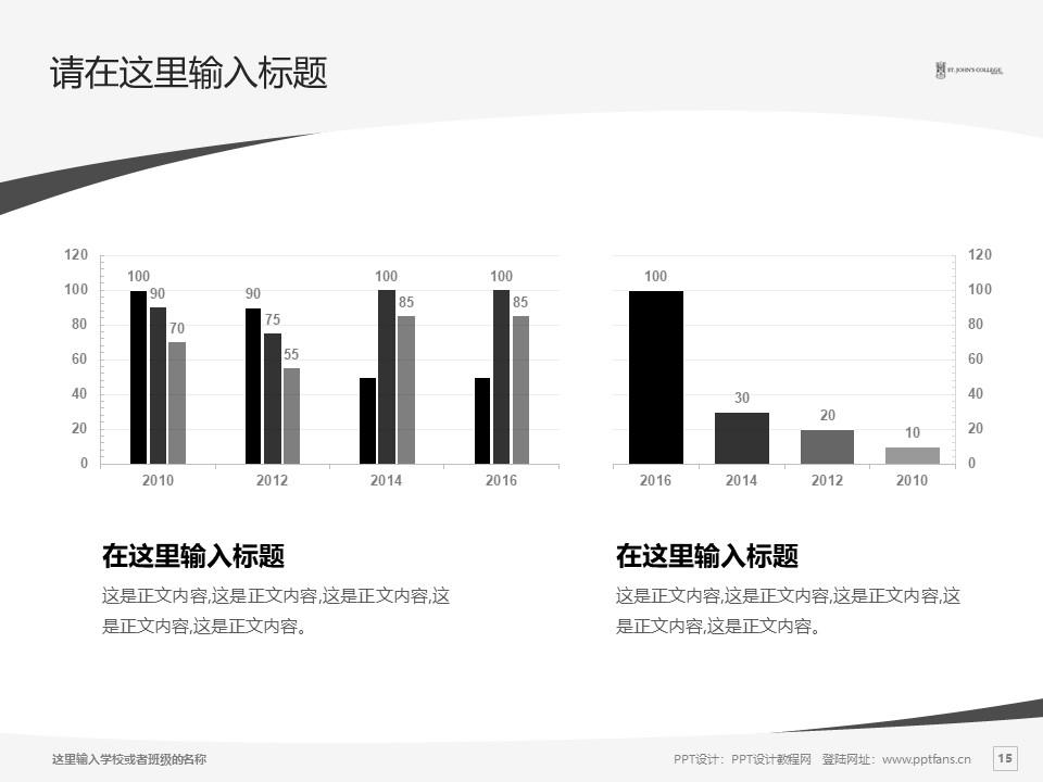 香港大学圣约翰学院PPT模板下载_幻灯片预览图15