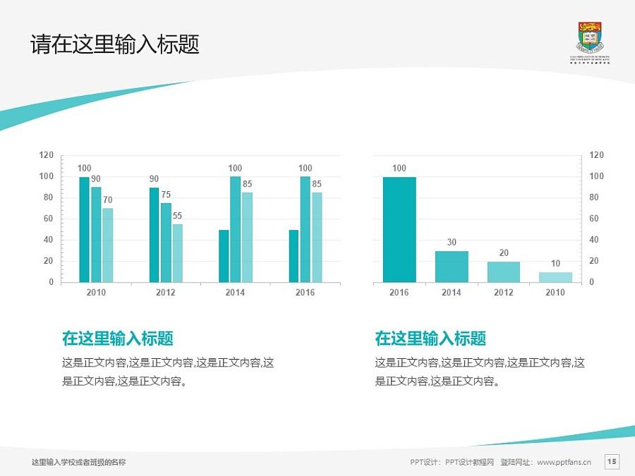 香港大学李嘉诚医学院PPT模板下载_幻灯片预览图15