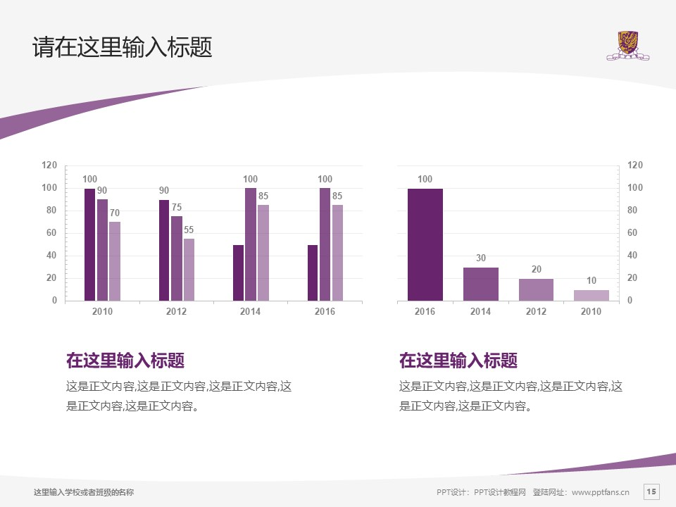 The Chinese University of Hong Kong powerpoint template download | 香港中文大学PPT模板下载_幻灯片预览图15