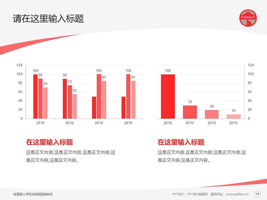 岭南大学PPT模板下载_幻灯片预览图15