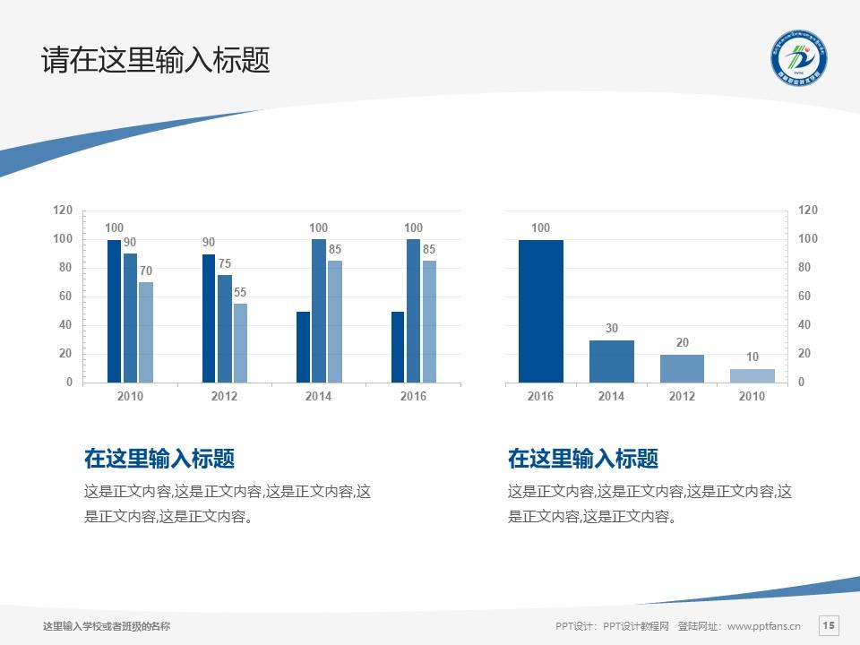 西藏职业技术学院PPT模板下载_幻灯片预览图15