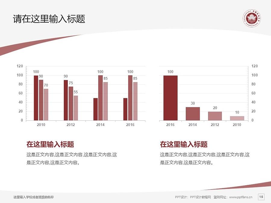 西藏民族学院PPT模板下载_幻灯片预览图15