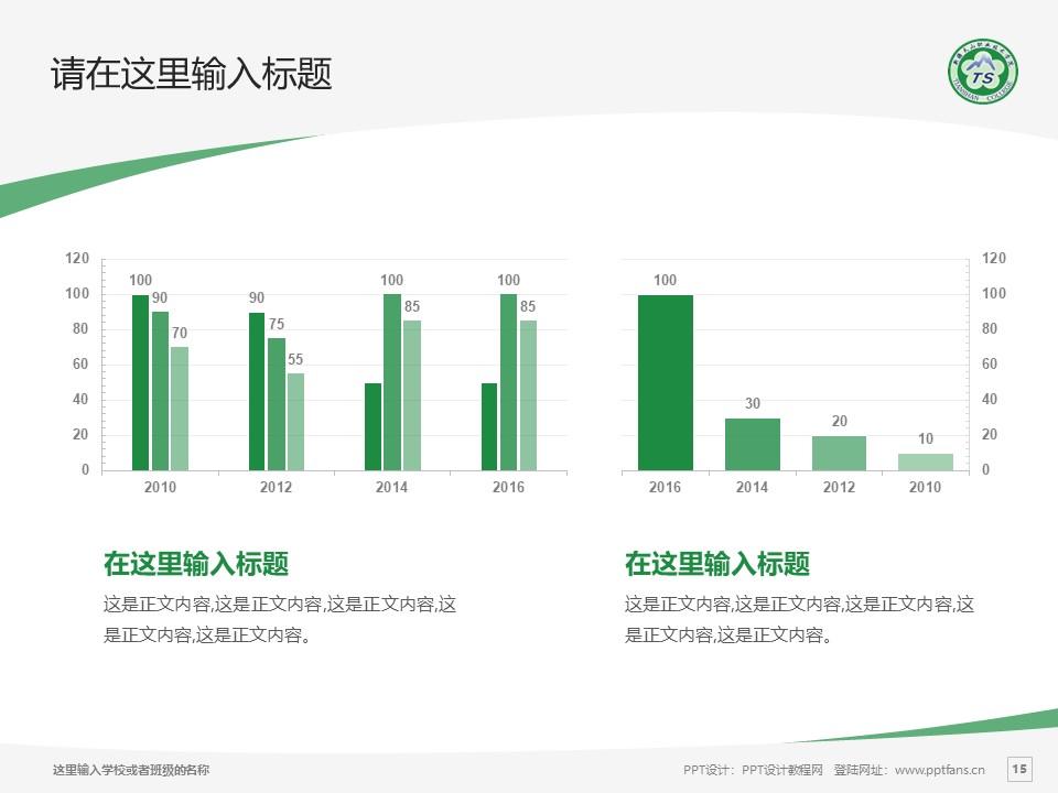 新疆天山职业技术学院PPT模板下载_幻灯片预览图15
