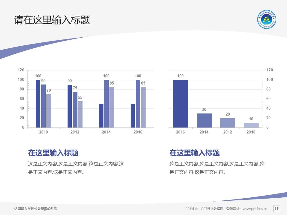 青海建筑职业技术学院PPT模板下载_幻灯片预览图15