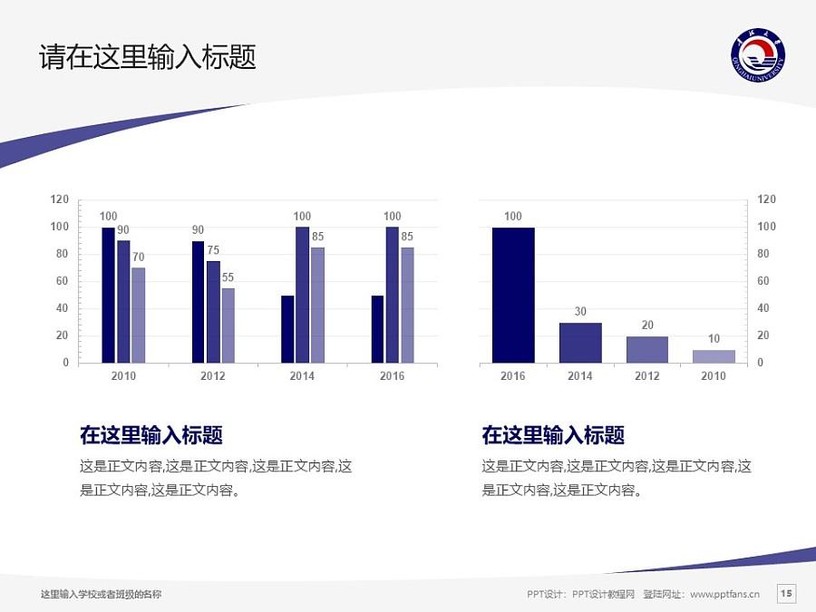 青海大学PPT模板下载_幻灯片预览图15