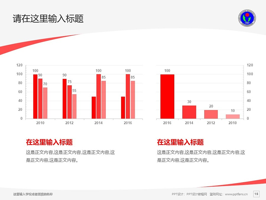 甘肃农业职业技术学院PPT模板下载_幻灯片预览图15