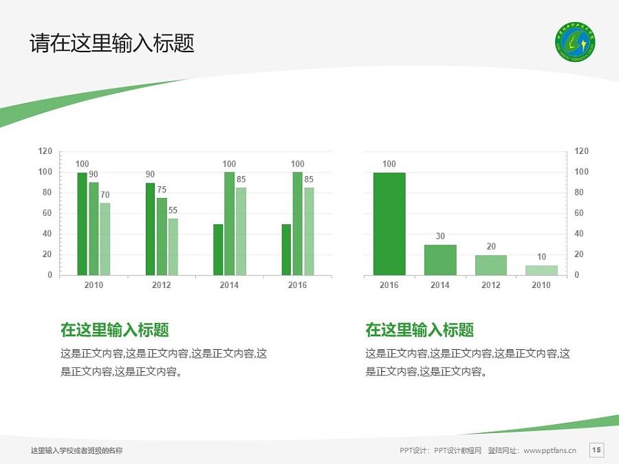 甘肃林业职业技术学院PPT模板下载_幻灯片预览图15