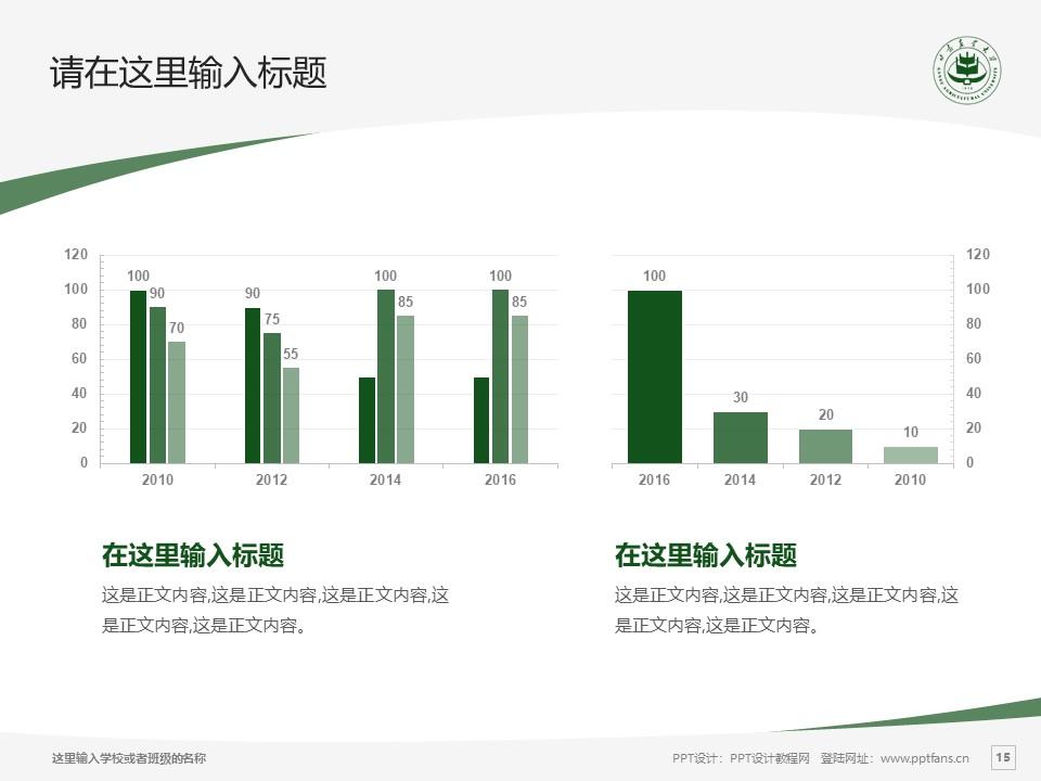 甘肃农业大学PPT模板下载_幻灯片预览图15