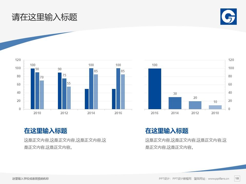 辽宁经济职业技术学院PPT模板下载_幻灯片预览图15