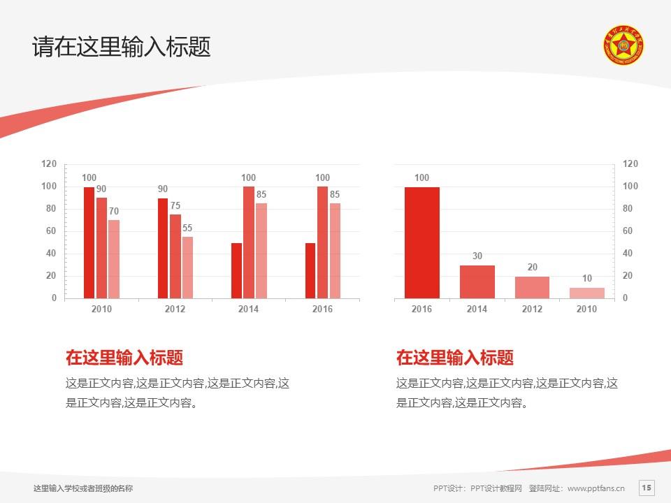 辽宁理工职业学院PPT模板下载_幻灯片预览图15