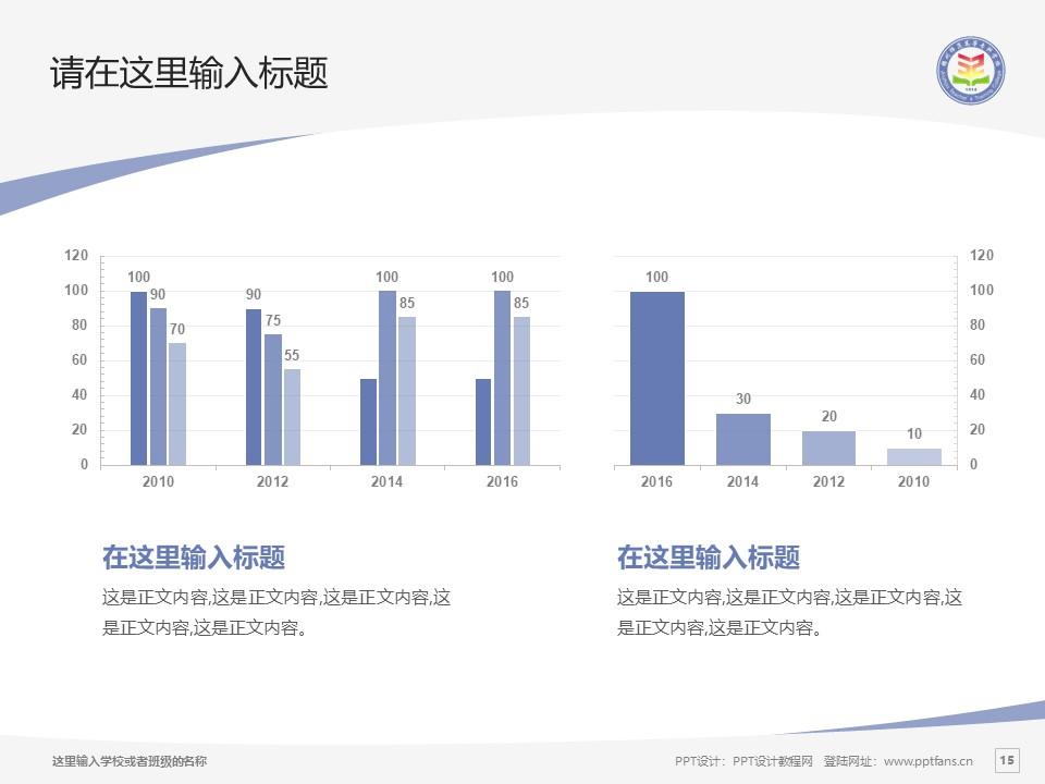 锦州师范高等专科学校PPT模板下载_幻灯片预览图15
