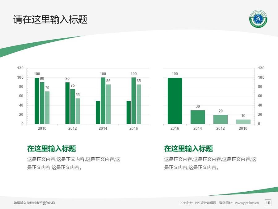 沈阳农业大学PPT模板下载_幻灯片预览图15