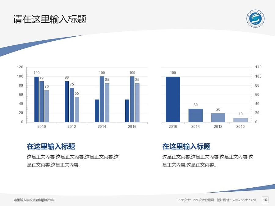 沈阳工业大学PPT模板下载_幻灯片预览图15