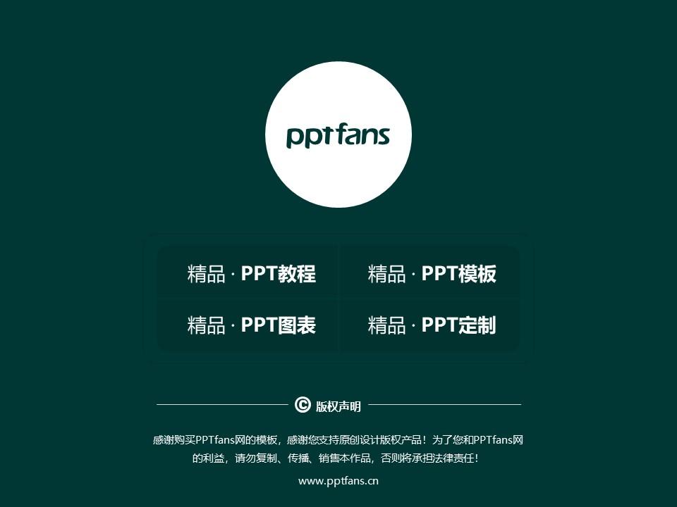 高雄餐旅大学PPT模板下载_幻灯片预览图38