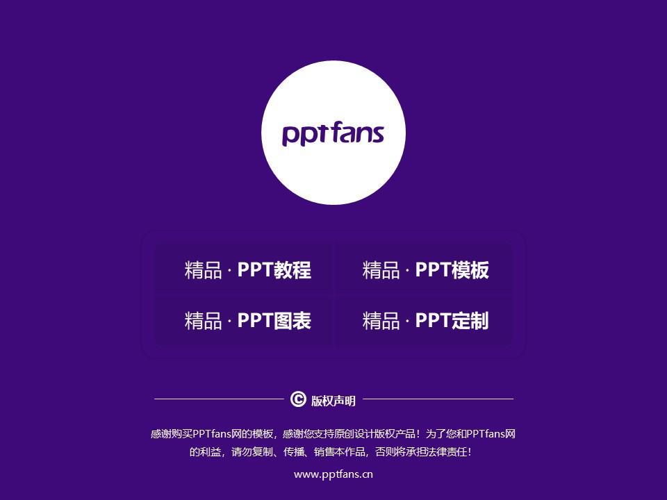 台湾交通大学PPT模板下载_幻灯片预览图38