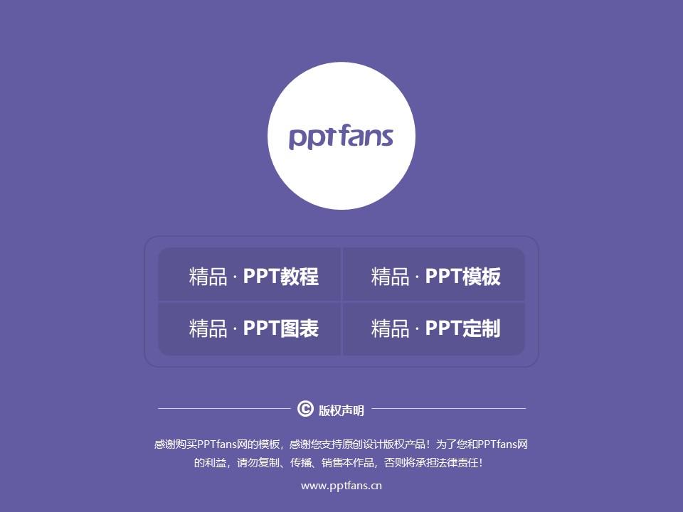 香港三育书院PPT模板下载_幻灯片预览图38
