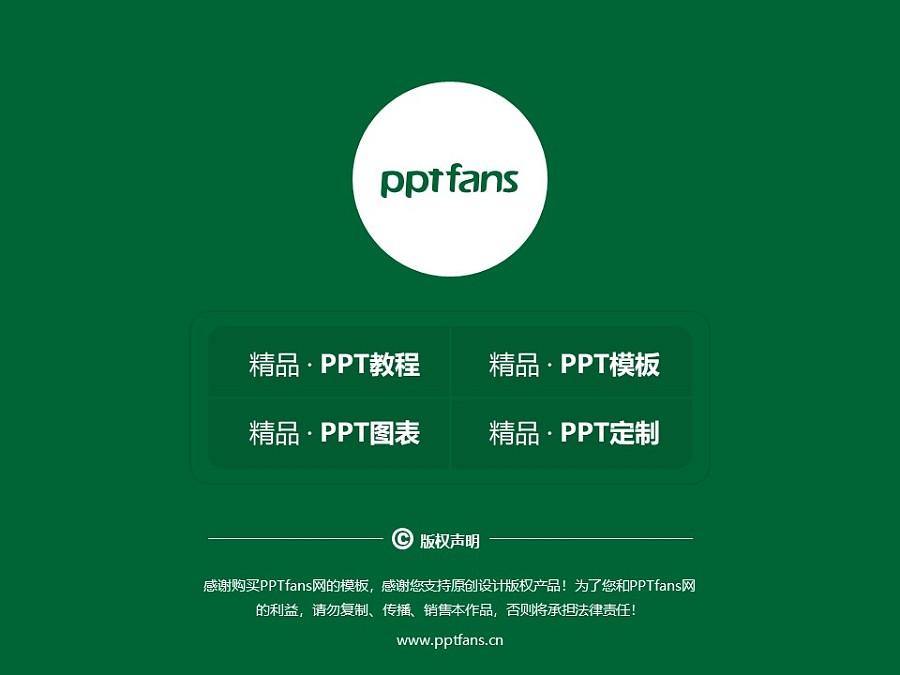 香港教育大学PPT模板下载_幻灯片预览图38